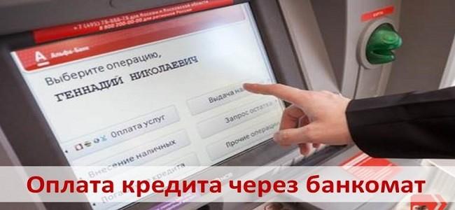 оплата кредита через банкомат АльфаБанк