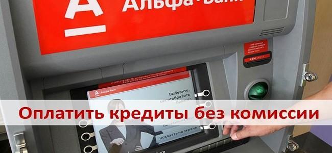 оплатить кредиты Альфа Банка без комиссии