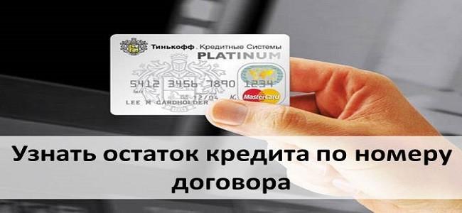 остаток кредита по номеру договора в Тинькофф