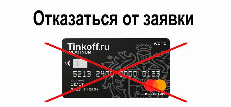 как отменить заявку на кредитную карту