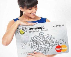 открыть кредитку Тинькофф 2
