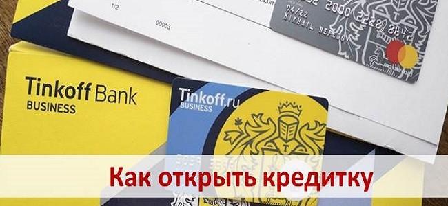 открыть кредитку Тинькофф