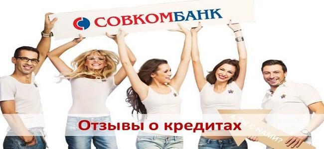 отзывы о кредитах Совкомбанк