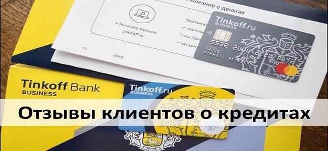 отзывы о кредитах Тинькофф