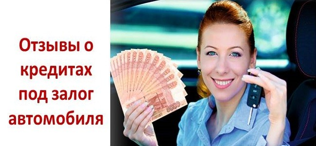 отзывы о кредитах под залог авто Совкомбанк