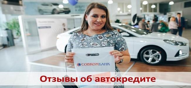 отзывы об атвокредите Совкомбанк