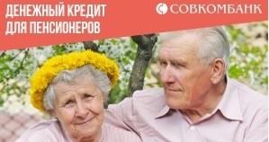 пенсионный плюс в Совкомбанке