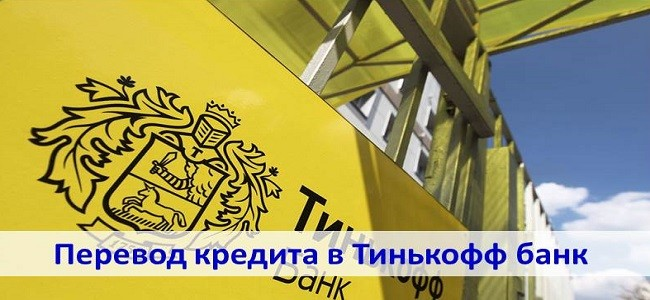 перевод кредита в Тинькофф Банк