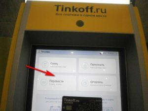 перевод на карту через банкомат Тинькофф