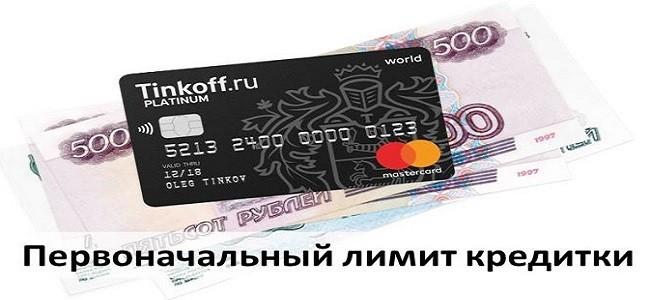 первоначальный лимит кредитки Тинькофф