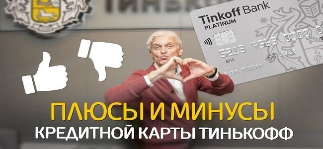 плюсы и минусы кредитки Тинькофф