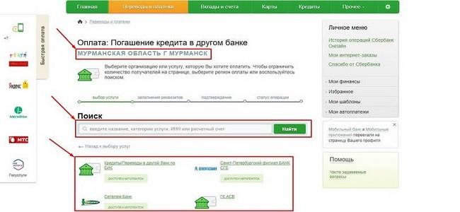 погашение кредита в Альфа-Банке через Сбербанк Онлайн