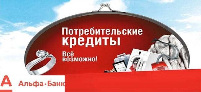 потребительский кредит АльфаБанк