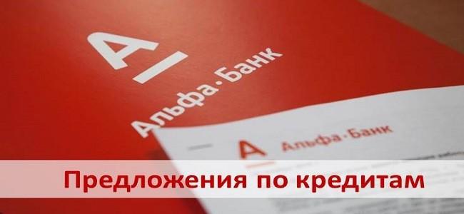 предложения по кредитам АльфаБанк