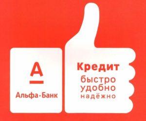 предварительный кредит АльфаБанк