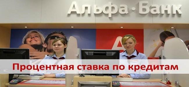 Изображение - Какие проценты по кредиту в альфа-банке protsentnaya-stavka-po-kreditam-AlfaBank