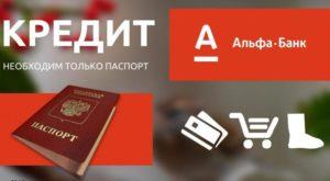 Изображение - Какие проценты по кредиту в альфа-банке protsentnaya-stavka-po-kreditam-AlfaBank2-300x165