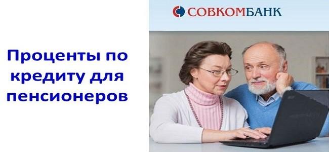 проценты по кредиту Совкомбанк