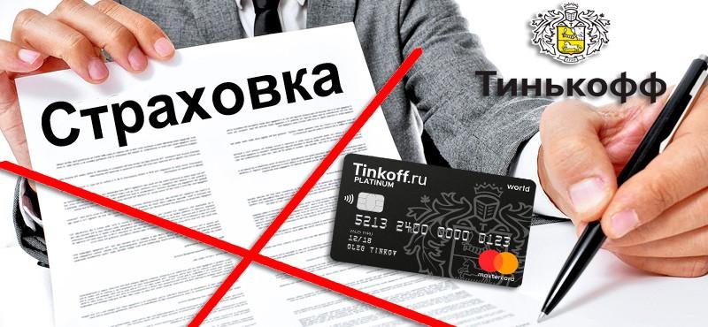 Отказ от страховки по кредитной карте Тинькофф