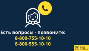 телефон Тинькофф