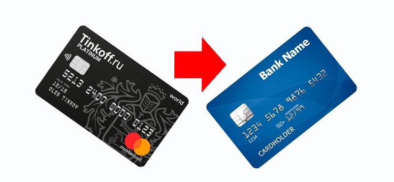 Перевести деньги с кредитной карты Тинькофф на другую карту