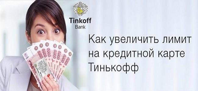 карты банка тинькофф платинум с кредитным лимитом 300000 рублей