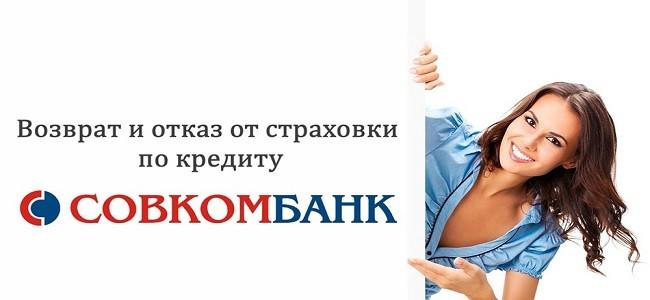 возврат страховки Совкомбанк