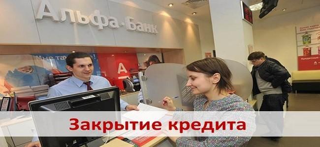 закрытие кредита в АльфаБанке