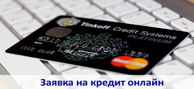 заявка на кредит онлайн в Тинькофф