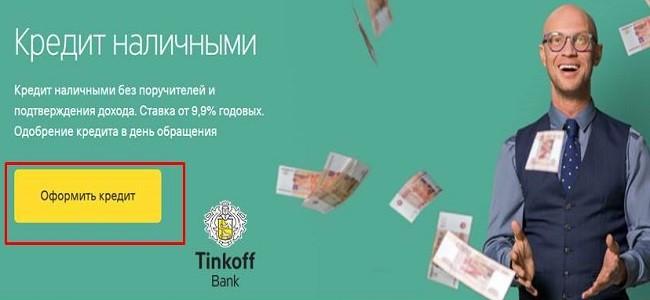 оформить кредит тинькофф онлайн 720