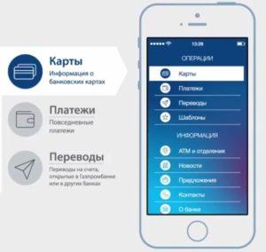 Газпромбанк мобильный банк