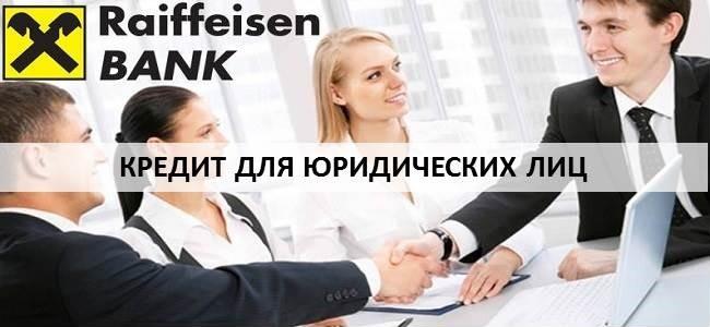 Кредит для юридических лиц в Райффайзенбанке