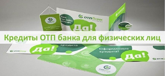 Кредиты ОТП Банка для физических лиц