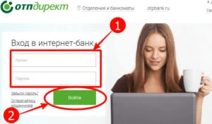 ОТП мобильный банк