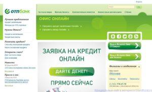 ОТП заявка на кредит