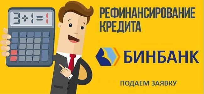 Подаем заявку на рефинансирование кредита в Бинбанке