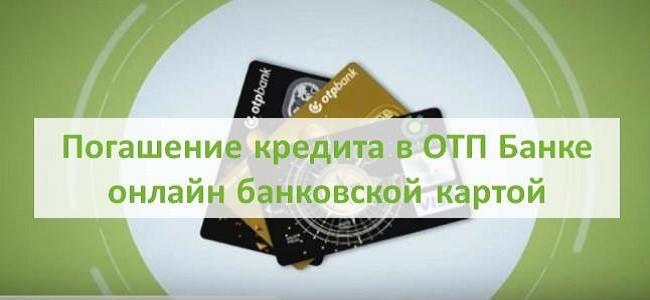 отп взять кредит онлайн москва