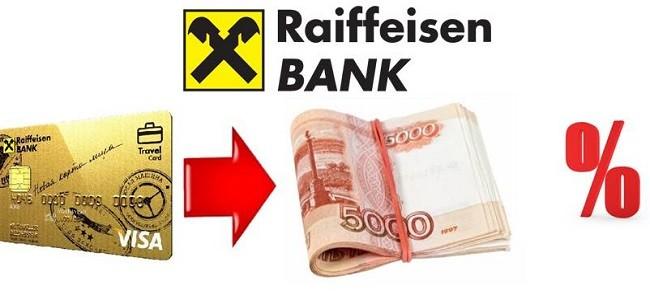 райффайзенбанк снятие наличных с кредитной карты без комиссии