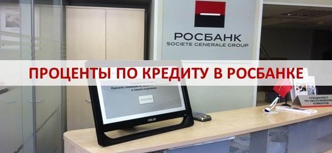 Изображение - Потребительский кредит в росбанке условия Protsenty-po-kreditu-v-Rosbanke