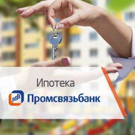 Проценты по кредиту_ПромсвязьБанк