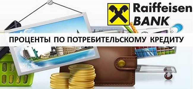 Проценты по потребительскому кредиту в Райффайзенбанке