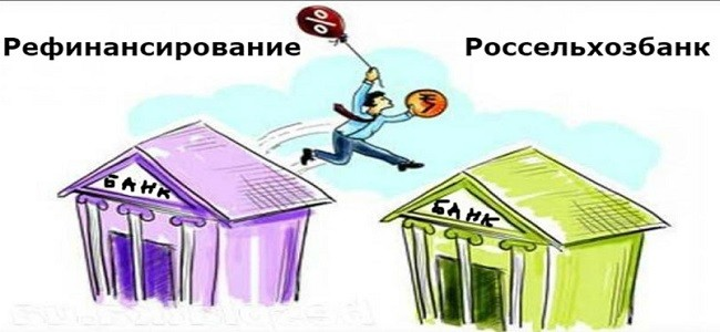 Рефинансирование-в-РСХБ