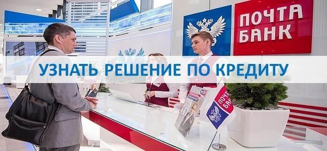 Узнать решение по кредиту в Почта Банке