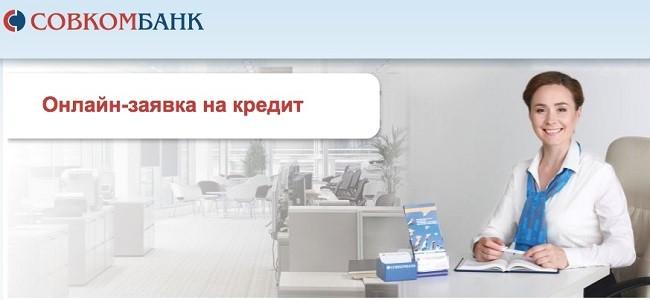 ЗАЯВКА НА ЭКСПРЕСС КРЕДИТ сОВКОМБАНК