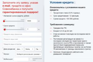 ЗАЯВКА на кредит Совкомбанк