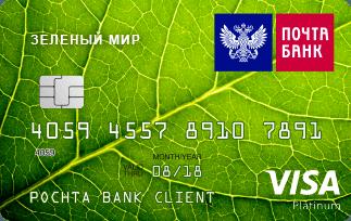 Зеленый мир ПочтаБанк