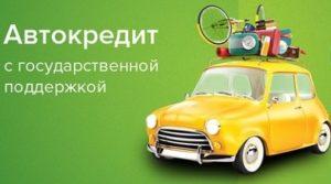 автокредит РоссельхозБанк