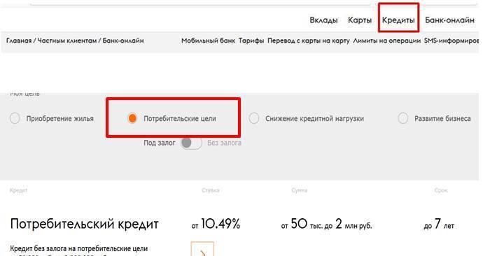 Бинбанк онлайн кредиты_2