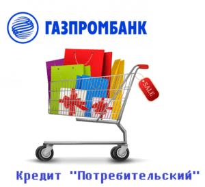 газпромбанк кредит потребительский