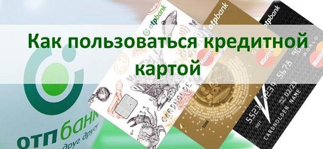 процент снятия наличных с кредитной карты отп банка
